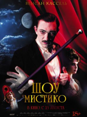 Шоу Мистико / O Grande Circo M?stico (2018)