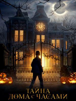 Смотреть Тайна дома с часами / The House with a Clock in Its Walls (2018) онлайн ХДрезка в HD качестве 720p