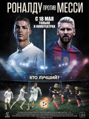 Роналду против Месси / Ronaldo vs. Messi (2017) смотреть онлайн на PC, MacOS, Linux, iOs, Android, Smart TV, WebOs и др.