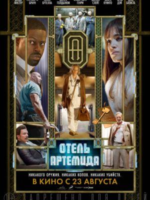 Отель «Артемида» / Hotel Artemis (2018)