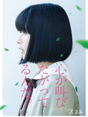 Сердце хочет кричать / Kokoro ga sakebitagatterunda. (2017)