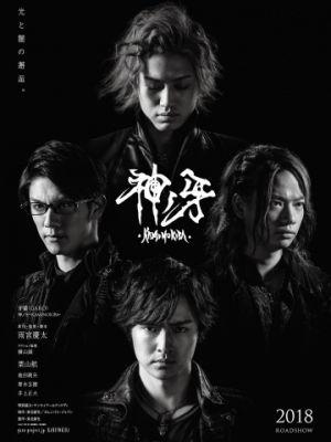 Гаро: Клык богов / Garo: Kami no kiba (2017)