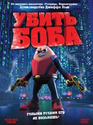 Убить Боба / Killer Bean Forever (2009)