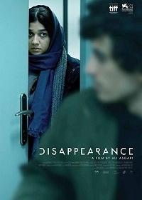 Исчезновение / Disappearance (2017)