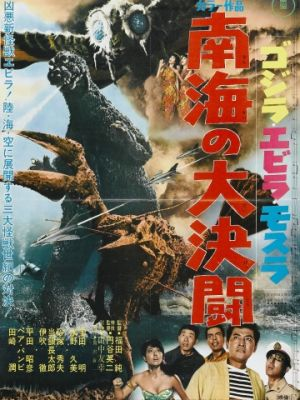 Годзилла против Морского монстра / Gojira, Ebir?, Mosura: Nankai no daiketto (1966)