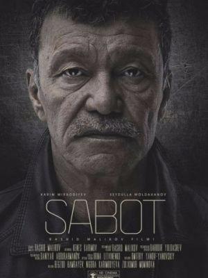Стойкость / Sabot (2018)