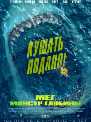 Смотреть hdrezka Мег: Монстр глубины / The Meg (2018) онлайн в HD качестве
