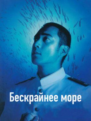 Бескрайнее море / Deguchi no nai umi (2006)