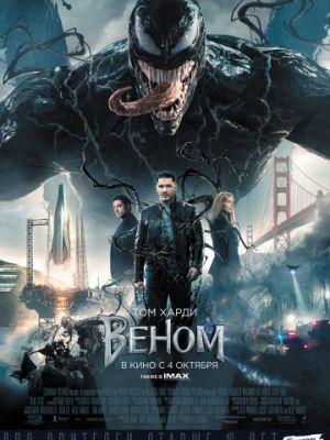 Смотреть Веном / Venom (2018) на шдрезка