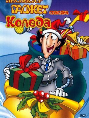 Инспектор Гаджет спасает Рождество / Inspector Gadget Saves Christmas (1992)