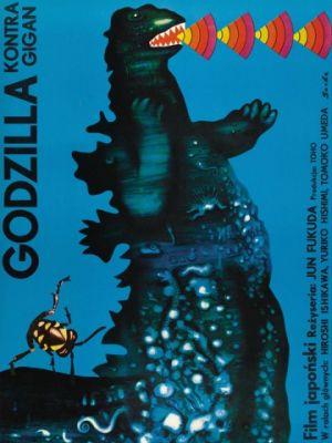 Годзилла против Гайгана / Chiky? kogeki meirei: Gojira tai Gaigan (1972)