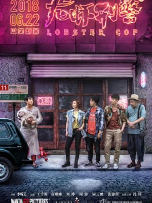 Лобстер-коп / Long xia xing jing (2018)