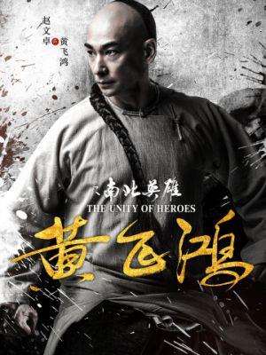 Единство героев / Huang fei hong zhi nan bei ying xiong (2018)
