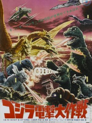 Годзилла: Парад монстров / Kaiju soshingeki (1968)