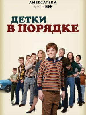 Детки в порядке 1 сезон 10 серия