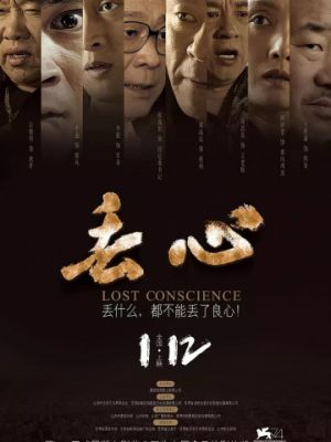 Без совести / Diu xin (2018)