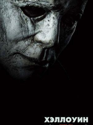 Смотреть hdrezka Хэллоуин / Halloween (2018) онлайн в HD качестве