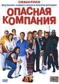 Опасная компания / Les dangereux (2002)