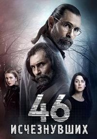 46 исчезнувших 1 сезон 13 серия