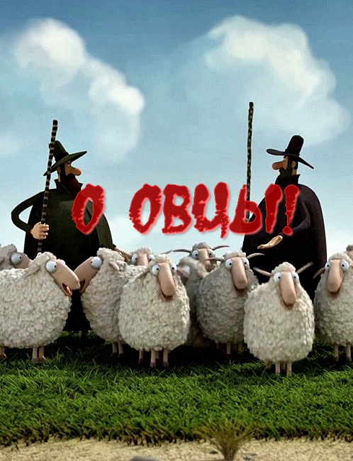 О овцы! / Oh Sheep! (2012)