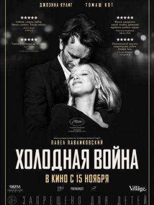 Cмотреть Холодная война / Zimna wojna (2018) онлайн в Хдрезка качестве 720p