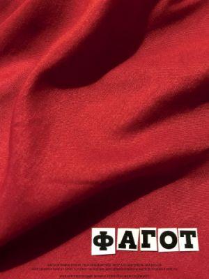 Фагот (2018)