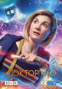 Cмотреть Доктор Кто 12 сезон пилотная серия онлайн в Хдрезка качестве 720p