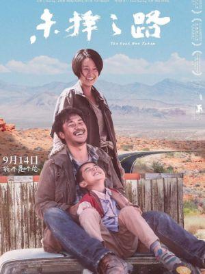 Другая дорога / Wei ze zhi lu (2018)