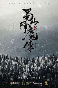 Легенда Зу / Shu Shan Xiang Mo Zhuan (2018)