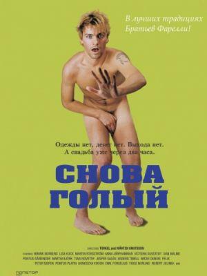 Снова голый / Naken (2000)