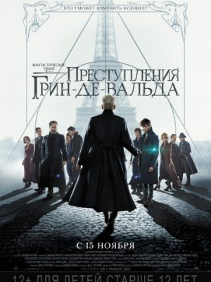 Смотреть hdrezka Фантастические твари: Преступления Грин-де-Вальда / Fantastic Beasts: The Crimes of Grindelwald (2018) онлайн в HD качестве
