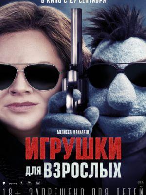Игрушки для взрослых / The Happytime Murders (2018)