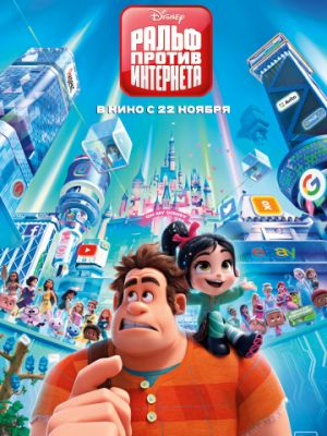 Смотреть Ральф против интернета / Ralph Breaks the Internet (2018) онлайн ХДрезка в HD качестве 720p