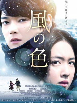 Цвета ветра / Kaze no iro (2017)