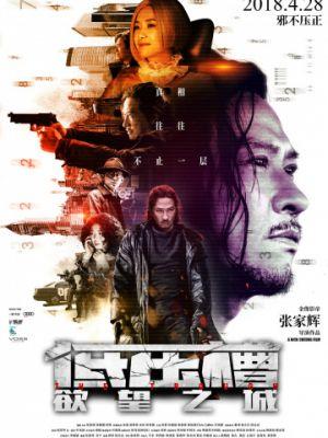 Вкус преступления / Di ya cao (2018)