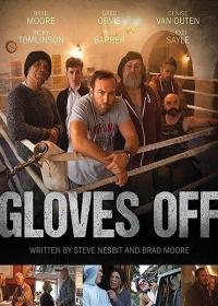 Без перчаток / Gloves Off (2017)