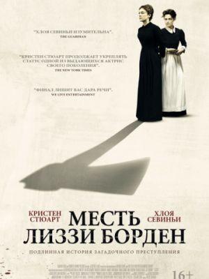 Месть Лиззи Борден / Lizzie (2018)
