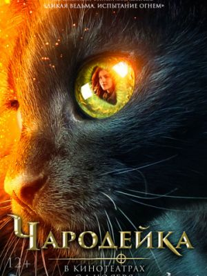 Чародейка / Vildheks (2018)