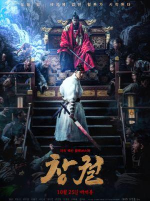Прорыв / Changgwol (2018)