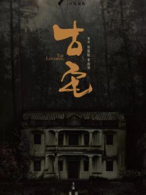 Старый дом / Gu zhai (2018)