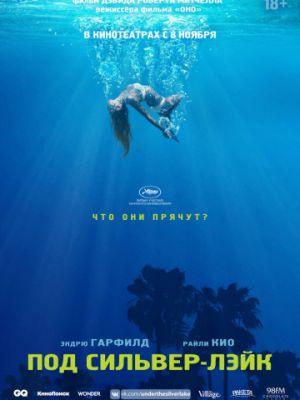 Под Сильвер-Лэйк / Under the Silver Lake (2018)