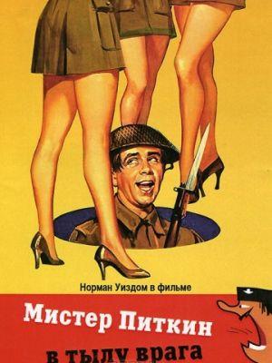 Мистер Питкин в тылу врага / The Square Peg (1958)