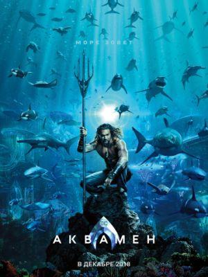 Смотреть Аквамен / Aquaman (2018) онлайн ХДрезка в HD качестве 720p