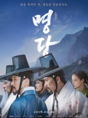 Фэншуй / Myeongdang (2018)