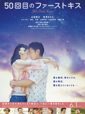 50 первых поцелуев / 50 Kaime no Fasuto Kisu (2018)