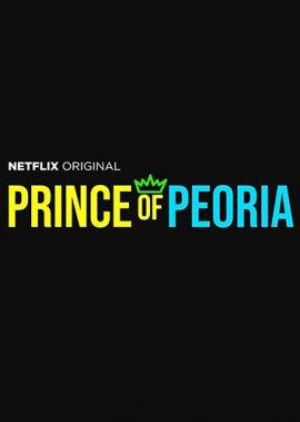 Принц Пеории 1 сезон 8 серия
