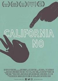 Нет по-калифорнийски / The California No