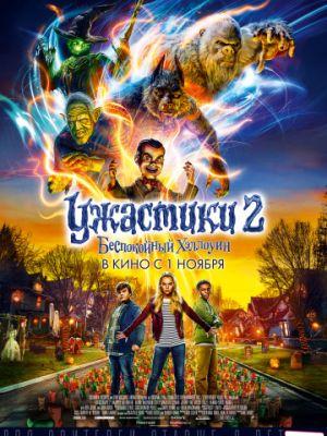 Ужастики 2: Беспокойный Хэллоуин / Goosebumps 2: Haunted Halloween (2018)