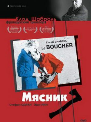 Мясник / Le boucher (1969)