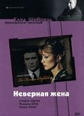 Неверная жена / La femme infid?le (1968)